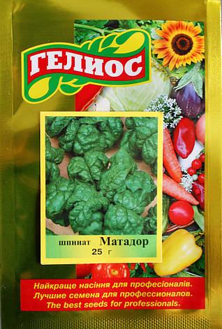 Семена Шпината Матадор 25 г, фото 2