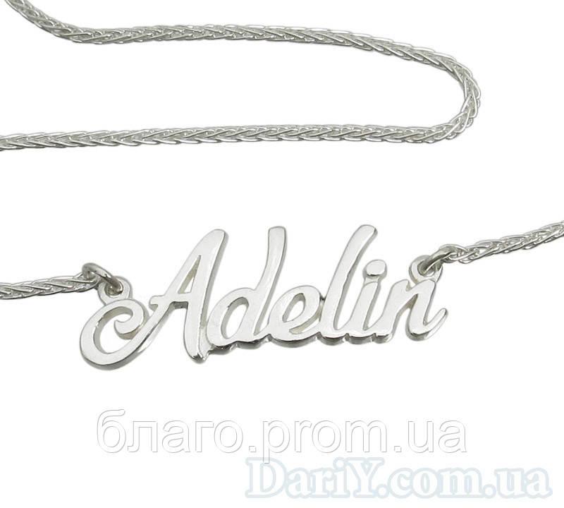 Серебряный именной кулон Adelin (с цепочкой) Аделин