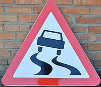 Дорожные знаки (предупреждающие знаки)