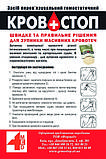 Средство перевязочное гемостатическое КРОВСТОП украинского производства, фото 2