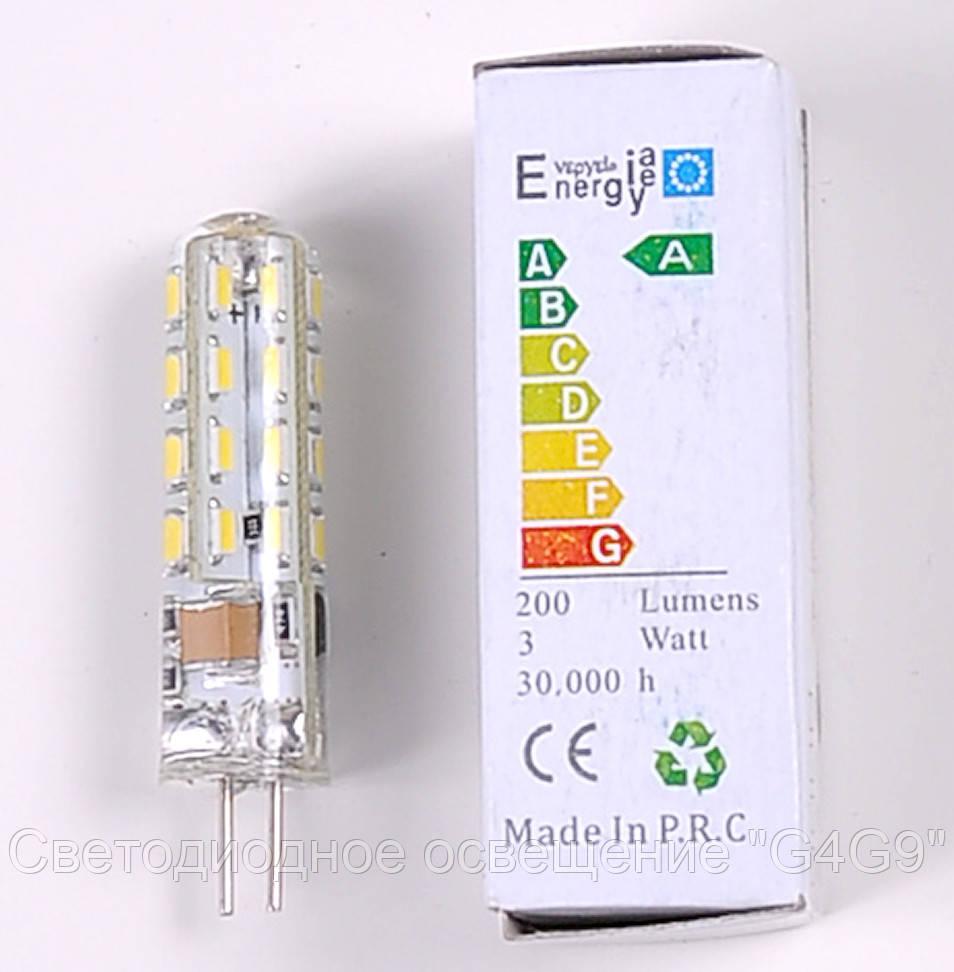 Светодиодная лампа G4 A30 3W 220V в силиконе кукуруза