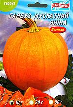 Семена тыквы Янина 50 г