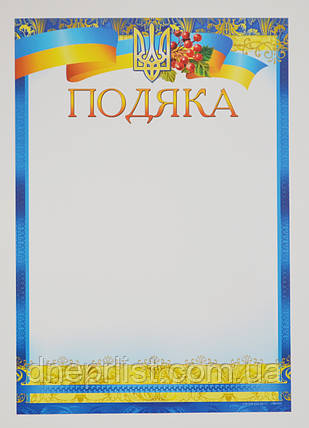 Бланк Подяка, А4 (№033), фото 2