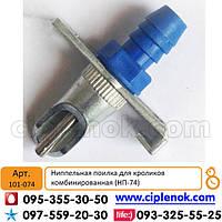 Ниппельная поилка для кроликов комбинированная (НП-74)