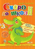 Новинка для дошкольничков! «Скоро до школи» В. Федієнко
