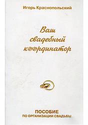 Ваш свадебный координатор. Игорь Краснопольский. Гулливер