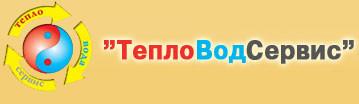 Тов  ТеплоВодСервис