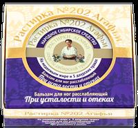 "Бальзам для ног ""Расслабляющий"" № 202 Рецепты Бабушки Агафьи"