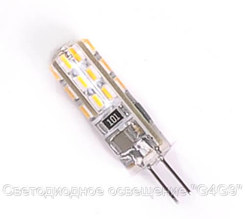 Светодиодная лампа G4 A30 1,5W 220V в силиконе кукуруза
