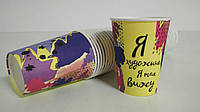 """Одноразовые бумажные стаканы с рисунком 250 мл """"Я художник""""  (Маэстро), 50 шт/пач"""