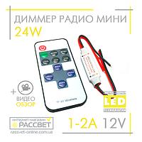 Диммер радио 1-2A 12V мини RF-42 с пультом (для регулировки яркости светодиодной ленты)