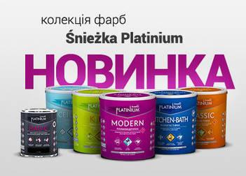 Фарба латексна зносостійка Sniezka PLATINIUM