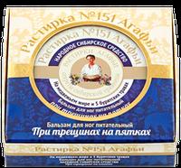 """Бальзам для ног """"Питательный"""" № 151 Рецепты Бабушки Агафьи"""