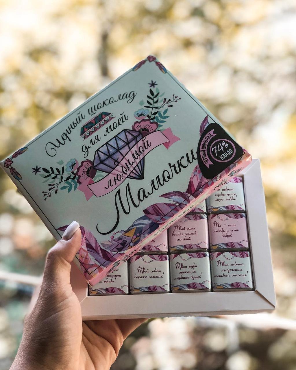 """Шоколадный набор """"Для моей любимой мамочки"""""""