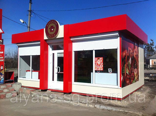 Продажа торговых павильонов - ЧП «Альянс Строй-Груп» в Харькове