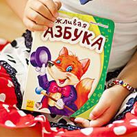 Книги для найменших