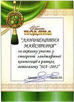 Автомобильная выставка SIA 2012 и Ландшафтная Мастерская
