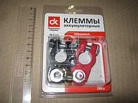 Клеммы аккумуляторные свинцовые, болт с  барашком , 280гр, 2 шт.  (арт. DK-TL114)