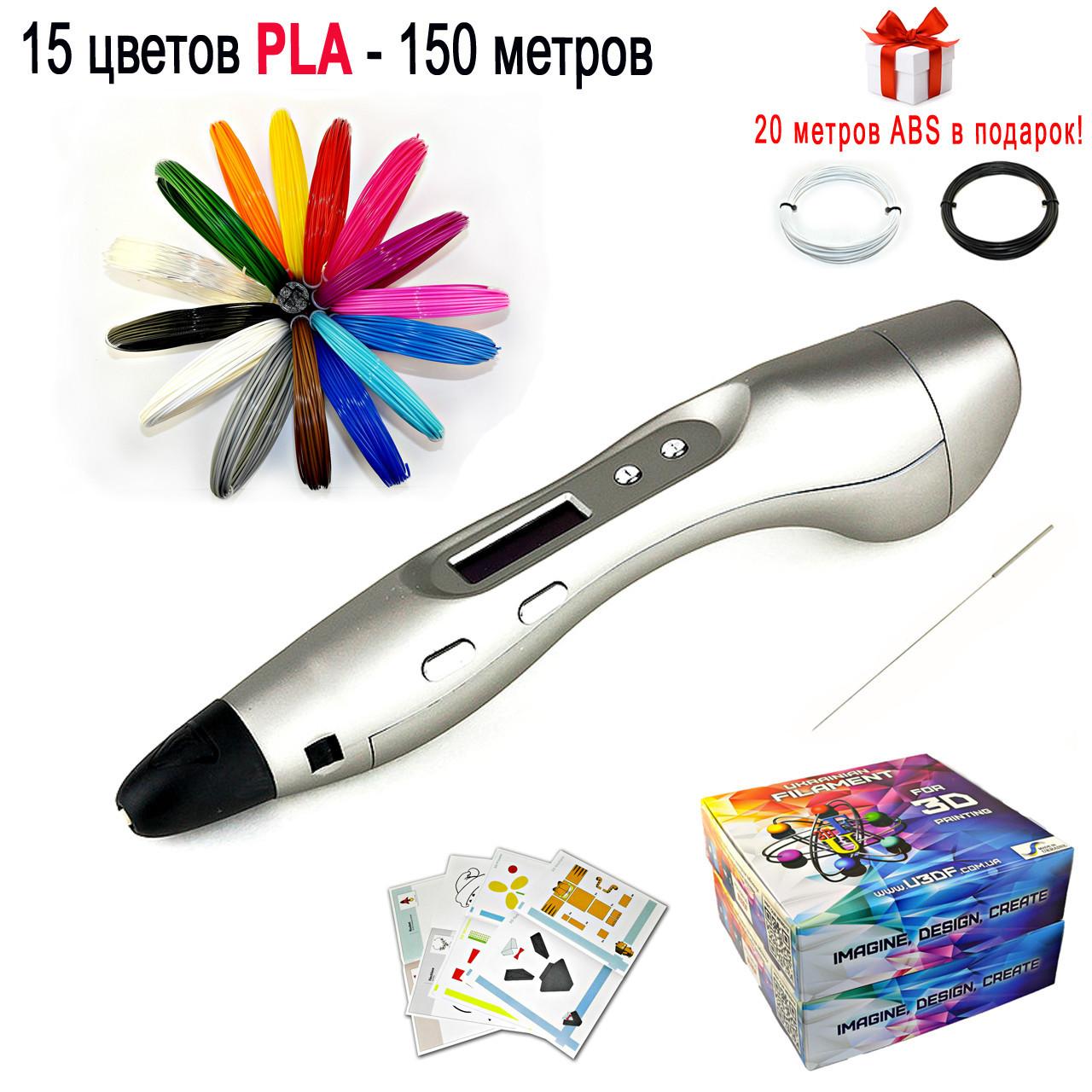 "R Набор ""SmartPen RP400A/200A DeLuxe"" c серебристой 3D ручкой"
