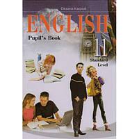 Англійська мова, 11 кл. Карп'юк О. Д.