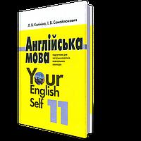 Англійська мова Your English Self. 11 кл. Калініна Л.В.