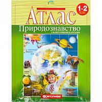 Атлас. Природознавство для 1-2 класса