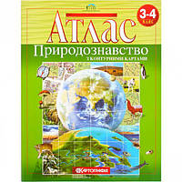 Атлас. Природознавство для 3-4 класса