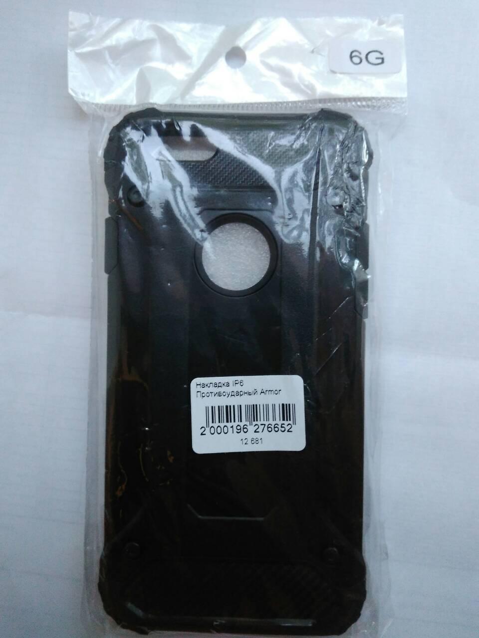 Чехол трансформер  противоударный iPhone  6