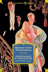 Фрэнсис Скотт Фицджеральд. Прекрасные и проклятые. Истории века джаза