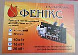 Газогорелочное устройство для котла Феникс ГГУ-16 кВт , фото 2