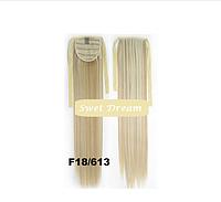 Хвост на ленте из искусственных волос, шиньон, наращивание волос, длина - 55 см, вес - 80 г, цвет - №F18\613