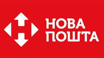 Отправка посылок Новой Почтой