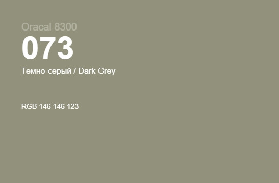 Плёнка витражная Oracal 8300 073 Dark Grey 1.0 m