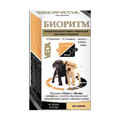 ВЕДА Зоовип-Биоритм для щенков 48 табл.