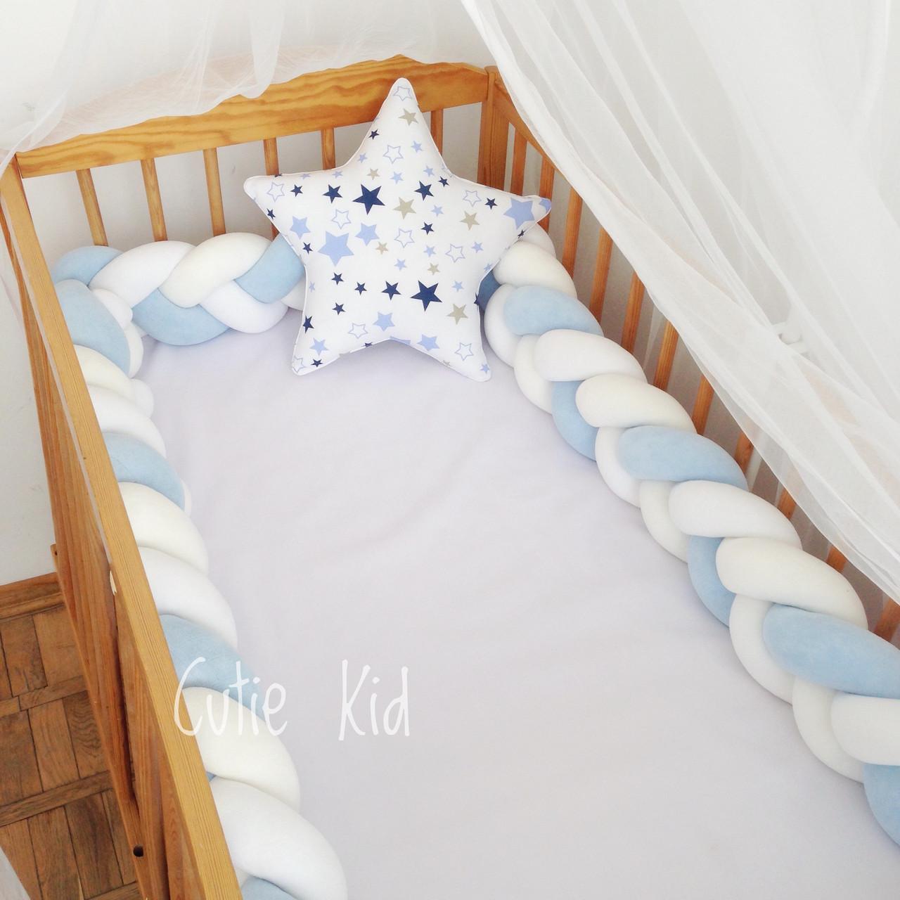 Бортик косичка в детскую кроватку (голубой, белый, молочный)