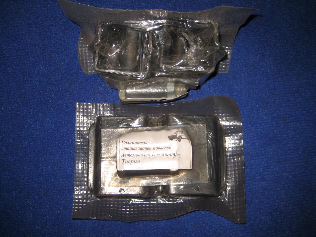 Комплект удлинителей задних амортизаторов с ухом Таврия ЗАЗ 1102