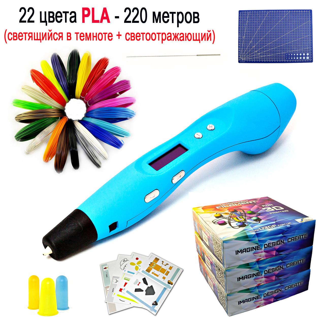 "R Набор ""SmartPen RP400A/200A VIP"" с 3D ручкой голубого цвета"