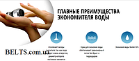 Устройство для экономии воды, Аэратор, экономитель воды, Saving Water