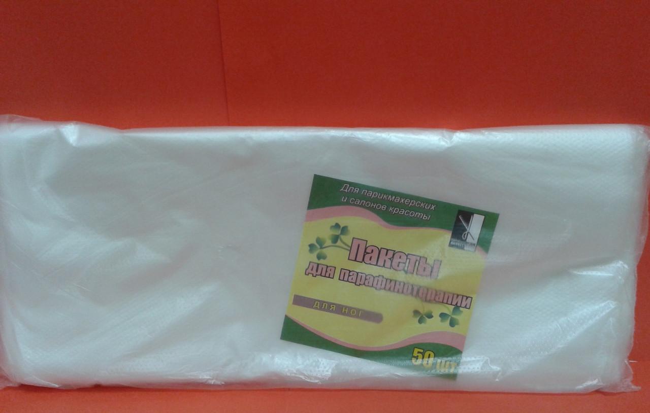 Пакеты для парафинотерапии для ног  (50 шт.уп)