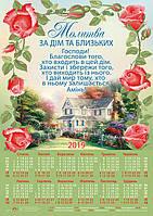 КР 175  календар плакат 2019 малий укр. СвітАрт