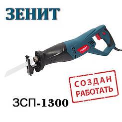 Сабельная пила «Зенит» ЗСП-1300 (Бесплатная доставка)