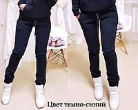 Тёплые модные штаны на флисе. Размеры от 42 до 52, Турция тёмно-синие
