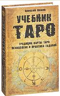Учебник Таро.Традиции, карты Таро, психология и практика. Фаир-Пресс