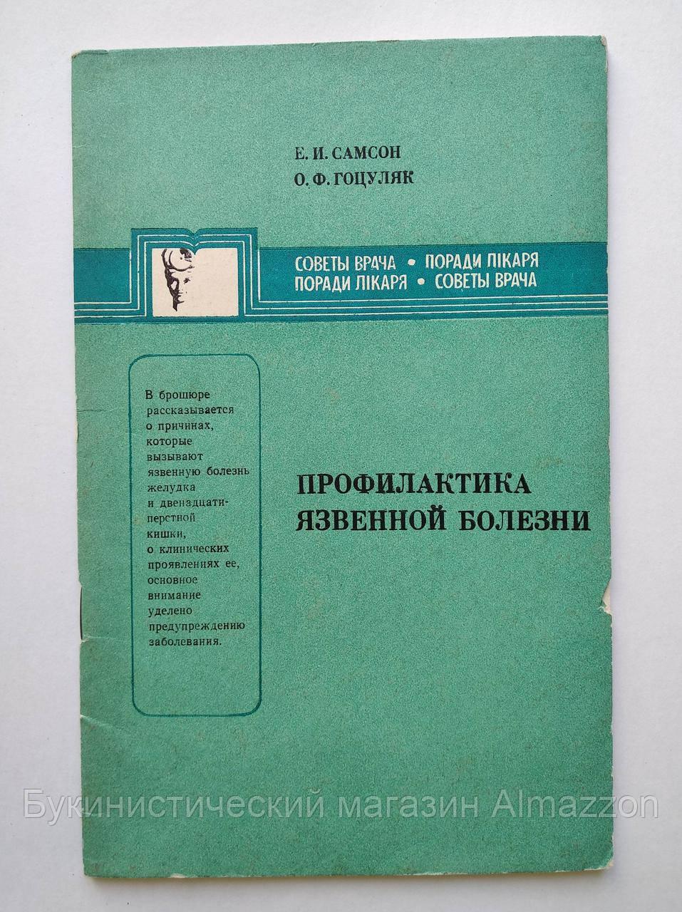 Е.Самсон Профилактика язвенной болезни