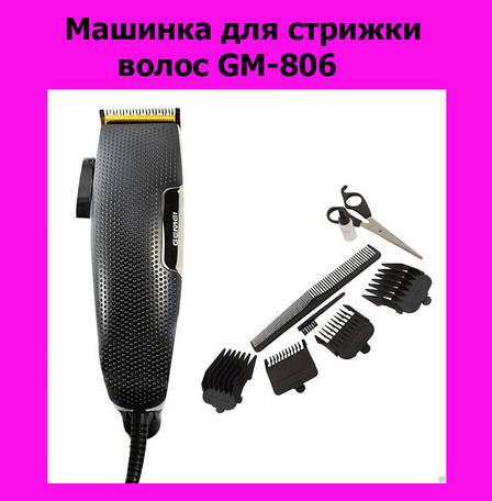 Машинка для стрижки волос GM-806!АКЦИЯ, фото 2