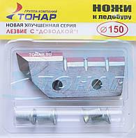 """Ножі до льодобура ЛР-150 """"Лезо з доведенням"""""""