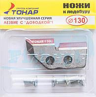"""Ножі до льодобура ЛР-130 """"Лезо з доведенням"""""""