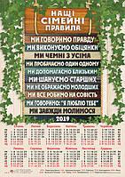 КР 187  календар плакат 2019 малий укр. СвітАрт