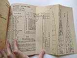 Требования к оперативной информации о непотопляемости морских пассажирских судов  Мортехинформреклама, фото 4