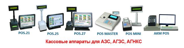 Системы автоматизации для АЗС